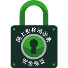 网上经纪服务(WebBroker)安全防护保证可确保您的网上安全。